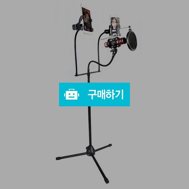 스마트폰 4 in 1 마이크 스탠드(바닥 설치용) 자바라형 / 쉿 공동구매 / 디비디비 / 구매하기 / 특가할인