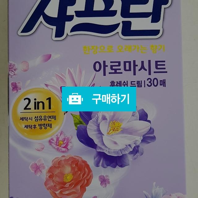 LG생활건강 아로마시트 2in1 섬유유연제 / 소공자몰님의 스토어 / 디비디비 / 구매하기 / 특가할인