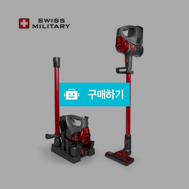스위스 밀리터리 무선 청소기 SMA-V22 / nmj스토어 / 디비디비 / 구매하기 / 특가할인