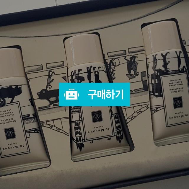 조말론 핸드크림3종  / 럭소님의 스토어 / 디비디비 / 구매하기 / 특가할인