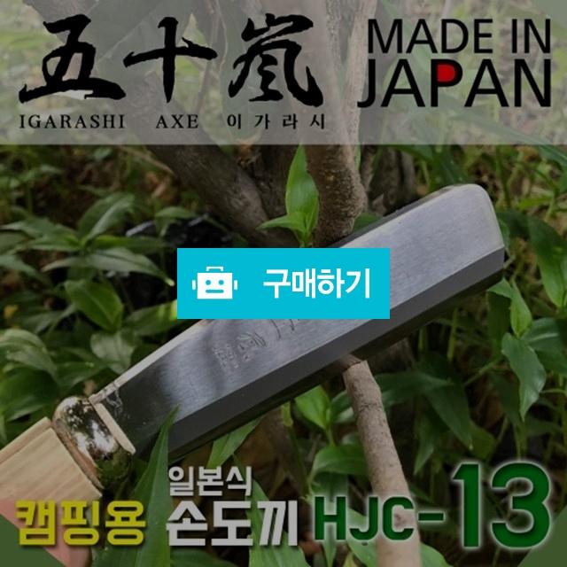 손도끼 HJC-13 (아웃도어용 미니 손도끼) / 신나게님의 스토어 / 디비디비 / 구매하기 / 특가할인