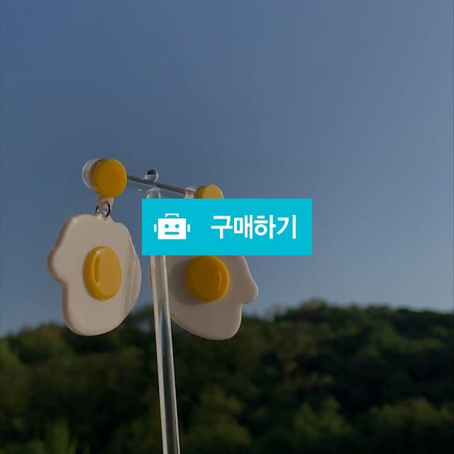 [티타늄] - 계란 후라이 아크릴 귀걸이 / Osring님의 스토어 / 디비디비 / 구매하기 / 특가할인
