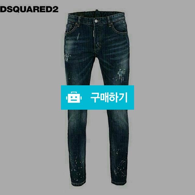 디스퀘어드 블루탭 쿨가이핏   / 럭소님의 스토어 / 디비디비 / 구매하기 / 특가할인