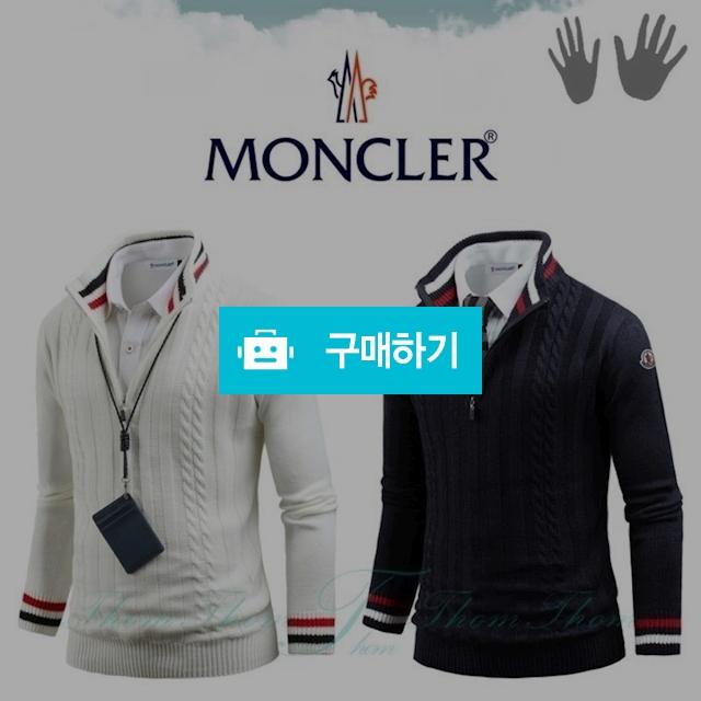 몽클레어 반지퍼 니트   / 럭소님의 스토어 / 디비디비 / 구매하기 / 특가할인