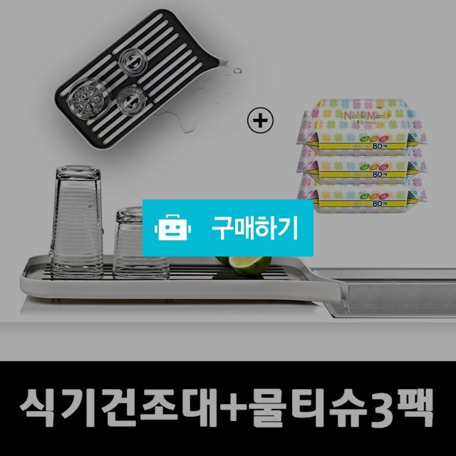 식기건조대+노블맘 해피물티슈 리필 3팩 / 마리에노블 / 디비디비 / 구매하기 / 특가할인