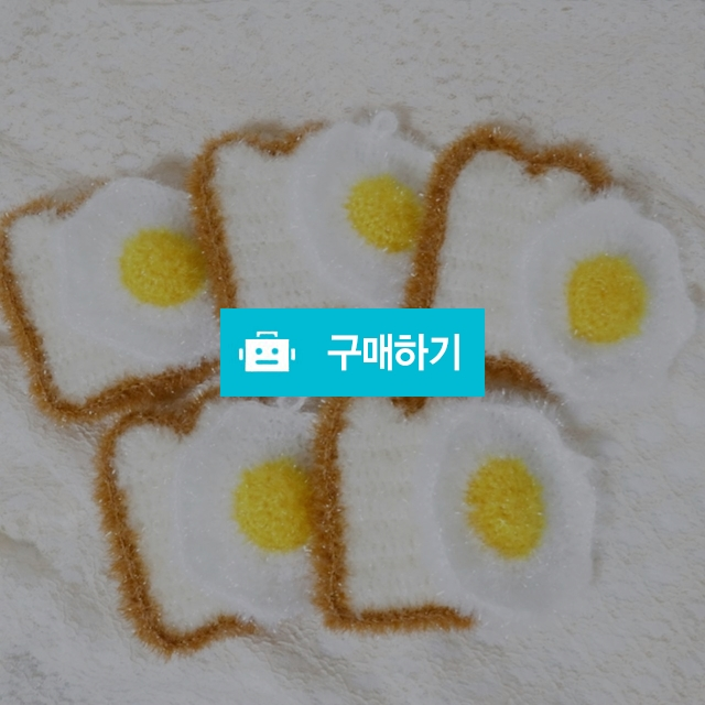 식빵계란후라이 수세미 / 제인그레이님의 스토어 / 디비디비 / 구매하기 / 특가할인