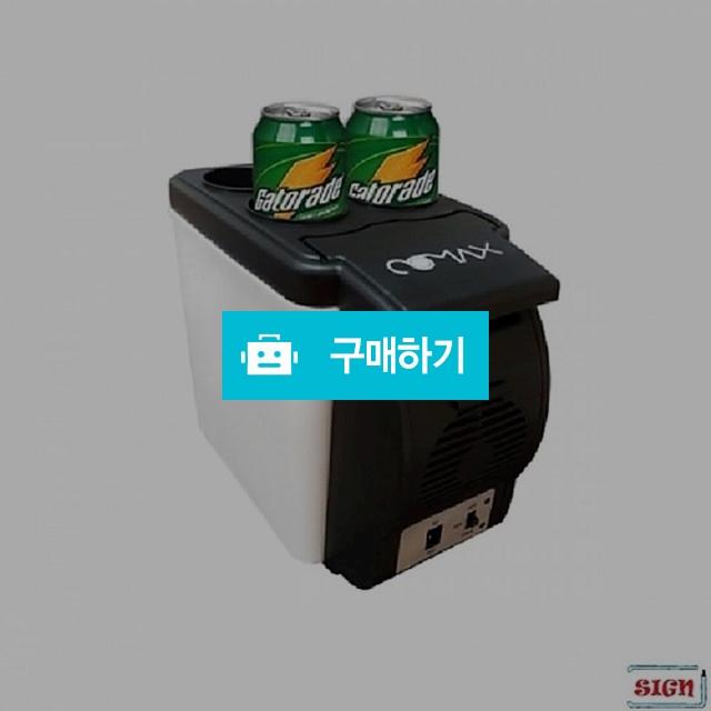 코멕스 차량용 냉온장고 6L CM-890 / 짱9네생활용품 / 디비디비 / 구매하기 / 특가할인