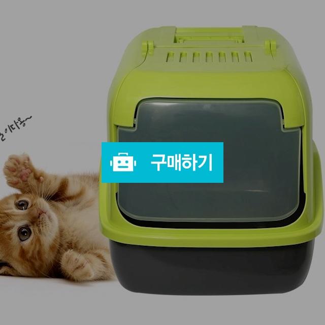 사막화방지화장실 고양이화장실 후드형화장실 모래튐없는 고양이토일렛 / 댕유마켓님의 스토어 / 디비디비 / 구매하기 / 특가할인