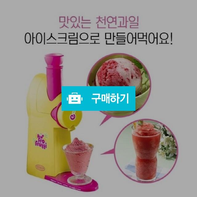 노스텔지아 천연과일 아이스크림 제조기 가정용소프트아이스크림기계 / 1st스토어 / 디비디비 / 구매하기 / 특가할인
