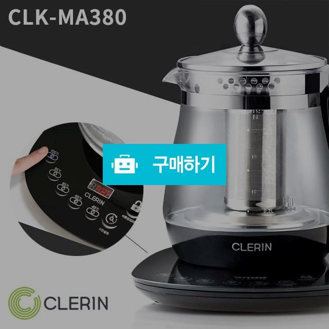[완판] 클레린 다용도 무선 전기 티포트 CLK-MA380 / 믹스큐브 / 디비디비 / 구매하기 / 특가할인