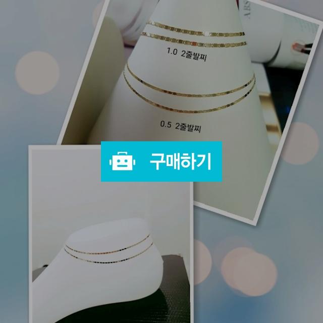 18k 샤샤빈대 2줄차이나 발찌 / 엘앤제이쥬얼리님의 스토어 / 디비디비 / 구매하기 / 특가할인
