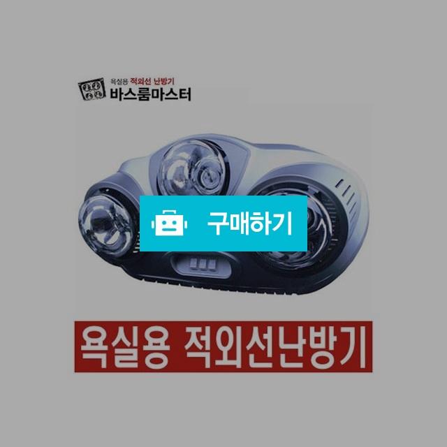 욕실난방기 적외선난방 바스룸마스터 F231 / 감탄스토어님의 스토어 / 디비디비 / 구매하기 / 특가할인