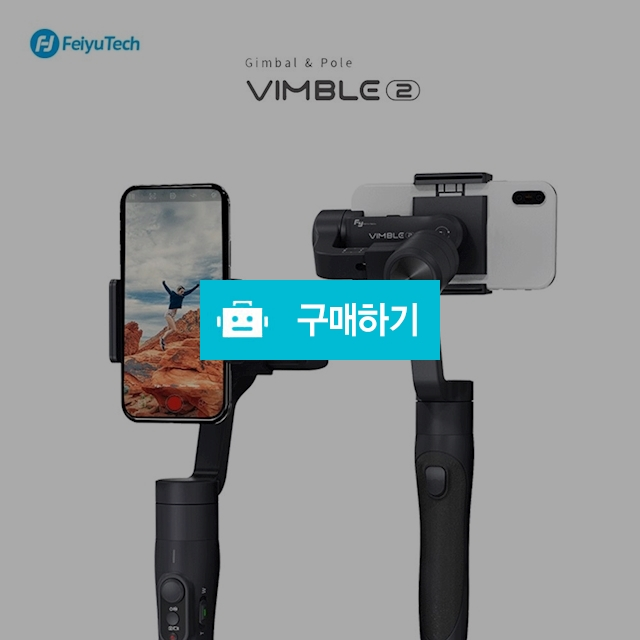 빔블2 스마트폰 3축 짐벌 신상품 독일 직배송 / 이프라임샵님의 스토어 / 디비디비 / 구매하기 / 특가할인