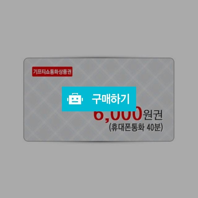 [즉시발송] KT / SKT / LGU+ 통화상품권 6,000원권 (휴대폰통화 40분) 기프티콘 기프티쇼 / 올콘 / 디비디비 / 구매하기 / 특가할인