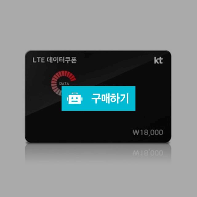 [즉시발송] KT 올레 LTE 데이터쿠폰 2GB 기프티콘 기프티쇼 / 올콘 / 디비디비 / 구매하기 / 특가할인