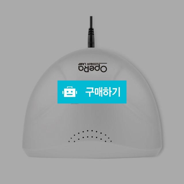OpeRa 오페라 LED&UV 젤 램프 48W / 네일나라님의 스토어 / 디비디비 / 구매하기 / 특가할인