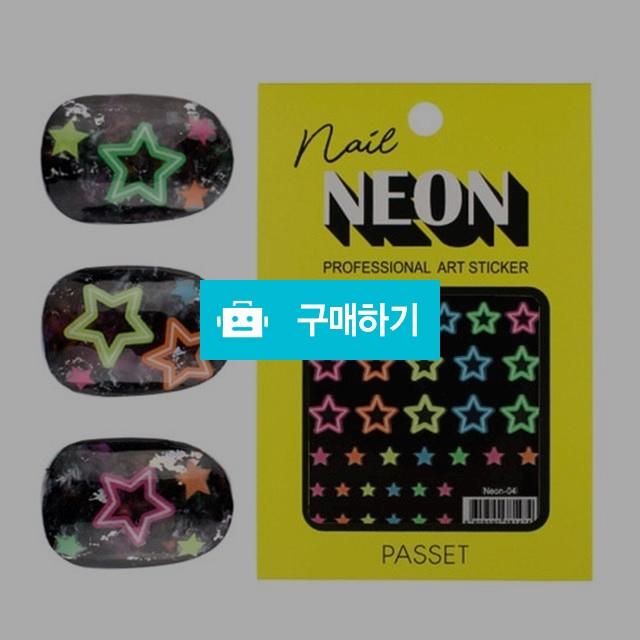 PASSET 파셋 네온 아트스티커 Neon-04 별,스타 / 네일나라님의 스토어 / 디비디비 / 구매하기 / 특가할인