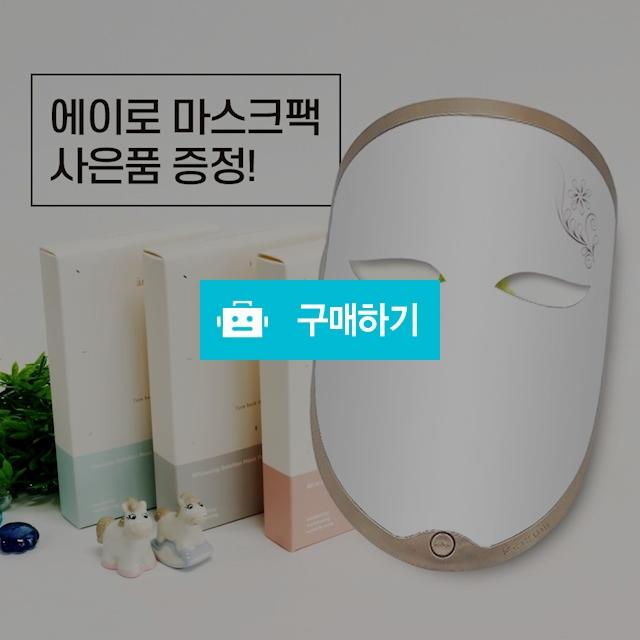 스마트 LED마스크 피부관리기홈케어 / 동림 / 디비디비 / 구매하기 / 특가할인