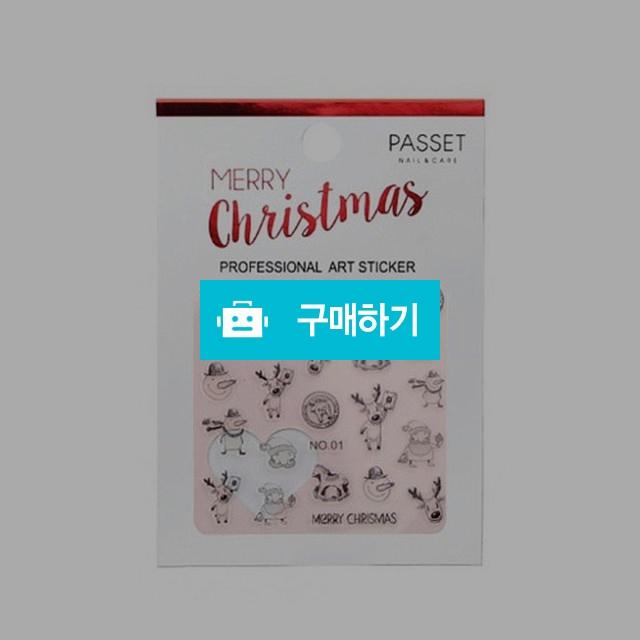 PASSET 파셋 크리스마스 아트 스티커 no.01 / 네일나라님의 스토어 / 디비디비 / 구매하기 / 특가할인