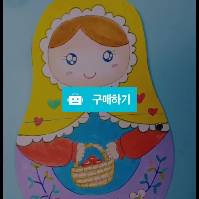 (아동미술)마트료시카인형그리기kit1,200원(20인용단가) / 누앤피미술창작소 / 디비디비 / 구매하기 / 특가할인