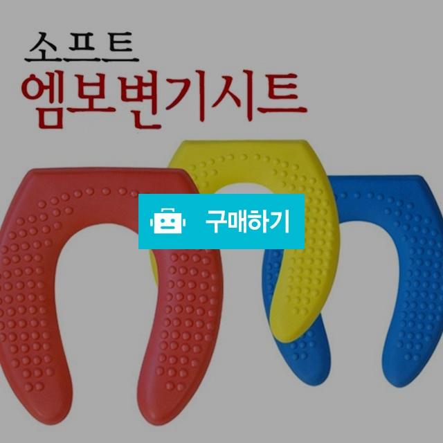 엠보싱 변기커버 변기시트 / 더블유리테일님의 스토어 / 디비디비 / 구매하기 / 특가할인