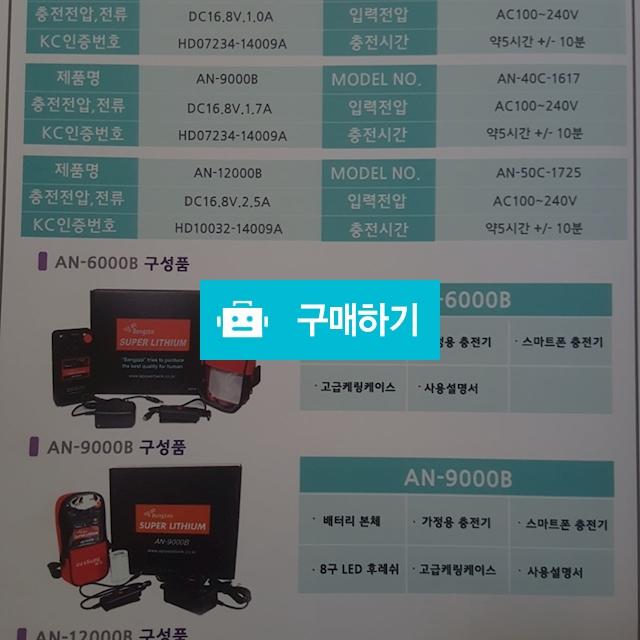 방짜배터리 AN-6000B / 우리낚시할인마트님의 스토어 / 디비디비 / 구매하기 / 특가할인
