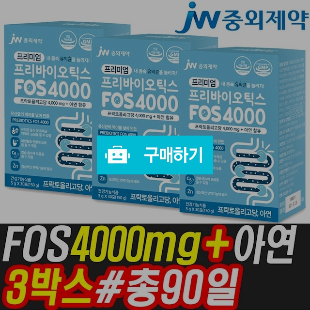 JW중외제약 프리바이오틱스 FOS 4000 + 아연 30포x3박스 유산균 분말 가루 프락토올리고당 추천 다이 / 오케이홈쇼핑님의 스토어 / 디비디비 / 구매하기 / 특가할인