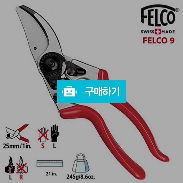 펠코 전지가위 9 /Felco 9 ( 왼손잡이용 ) / 신나게님의 스토어 / 디비디비 / 구매하기 / 특가할인