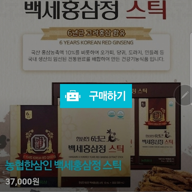 농협한삼인 백세홍삼정 스틱 / 콩이마트님의 스토어 / 디비디비 / 구매하기 / 특가할인