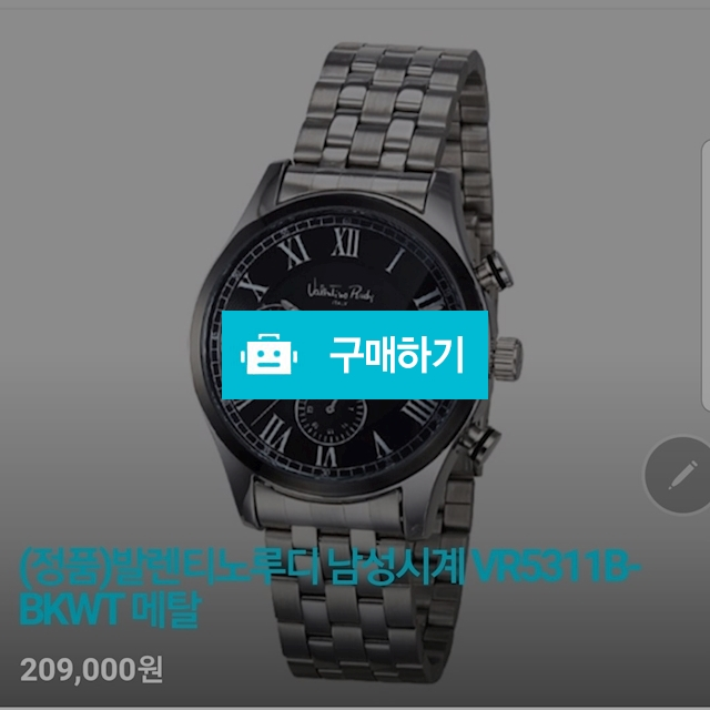 (정품)발렌티노루디 남성시계 VR5311B-BKWT / 콩이마트님의 스토어 / 디비디비 / 구매하기 / 특가할인