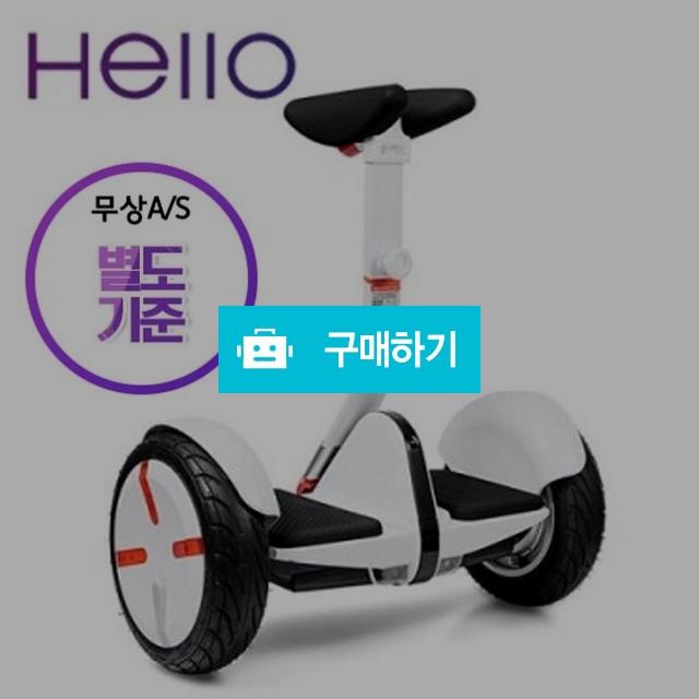 [CJ헬로] 나인봇 스마트모빌리티 전동휠렌탈/miniPRO320 나인봇/방송기자재적합인증/800W듀얼모터 / 렌탈인 / 디비디비 / 구매하기 / 특가할인