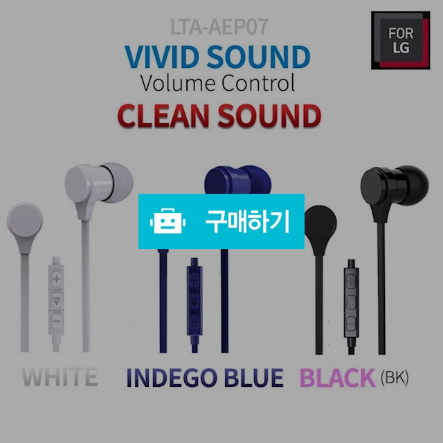FOR LG 스마트폰 이어폰 LTA-AEP07 통화기능이어셋 / 김성원님의 루카스스토어 / 디비디비 / 구매하기 / 특가할인