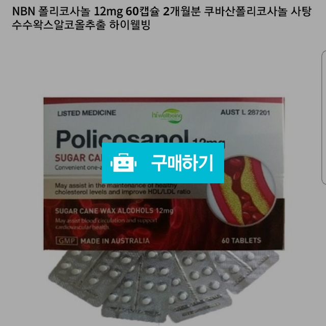 NBN 폴리코사놀12mg 60캡술 2달분 / 하이웰빙대표님의 스토어 / 디비디비 / 구매하기 / 특가할인