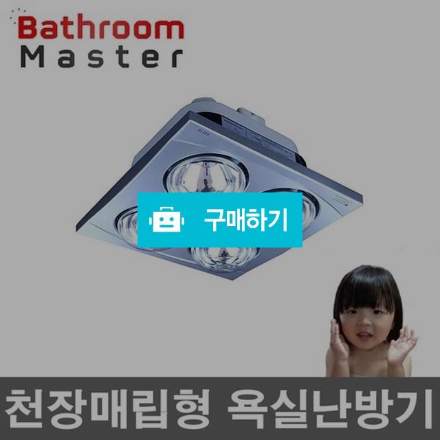 욕실난방기 적외선난방 바스룸마스터 F311S / 감탄스토어님의 스토어 / 디비디비 / 구매하기 / 특가할인