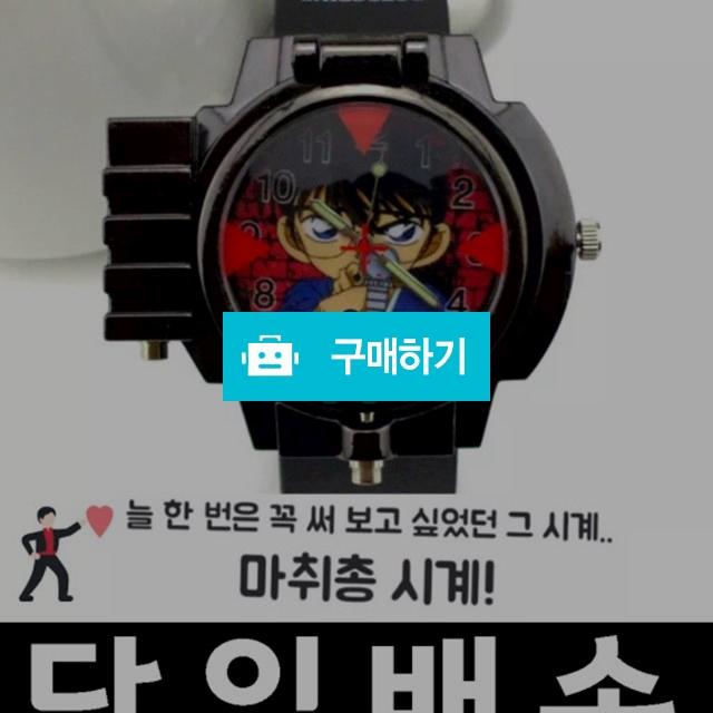 명탐정코난 손목시계 아이들 선물 친구 이벤트용 선물 / 친절한밍밍씨님의 스토어 / 디비디비 / 구매하기 / 특가할인