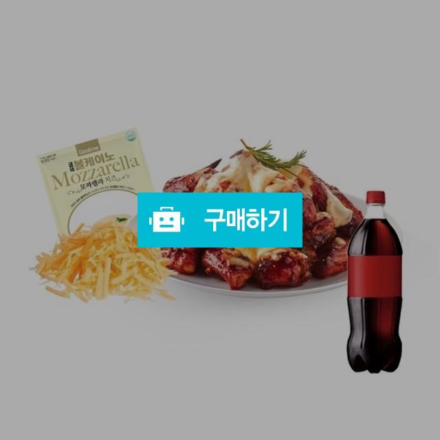 [즉시발송] 굽네치킨 굽네 볼케이노(한마리) 모짜렐라+콜라1.25L 기프티쇼 / 올콘 / 디비디비 / 구매하기 / 특가할인