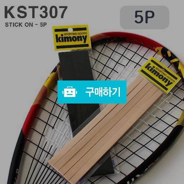 키모니 KST307 스틱온 파워패드  / 미르글로벌님의 스토어 / 디비디비 / 구매하기 / 특가할인