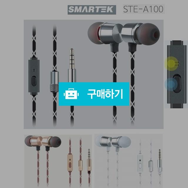 정품 스마텍 이어폰 STE-A100 고급플랫케이블 스마트폰 통화기능 / 김성원님의 루카스스토어 / 디비디비 / 구매하기 / 특가할인