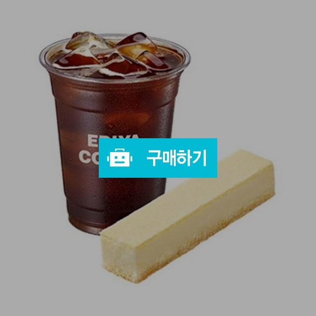 [즉시발송] 이디야커피 달콤한 하루 세트(플레인 치즈 스틱케익+아메리카노) 기프티콘 기프티쇼 / 올콘 / 디비디비 / 구매하기 / 특가할인