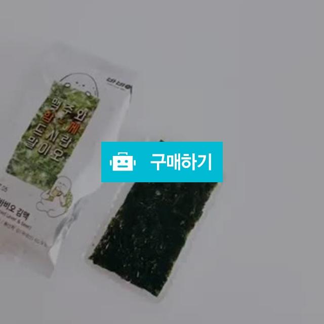 김맥  맥주와함께드시란 말이오! 3g(60봉) / 이오푸드 / 디비디비 / 구매하기 / 특가할인