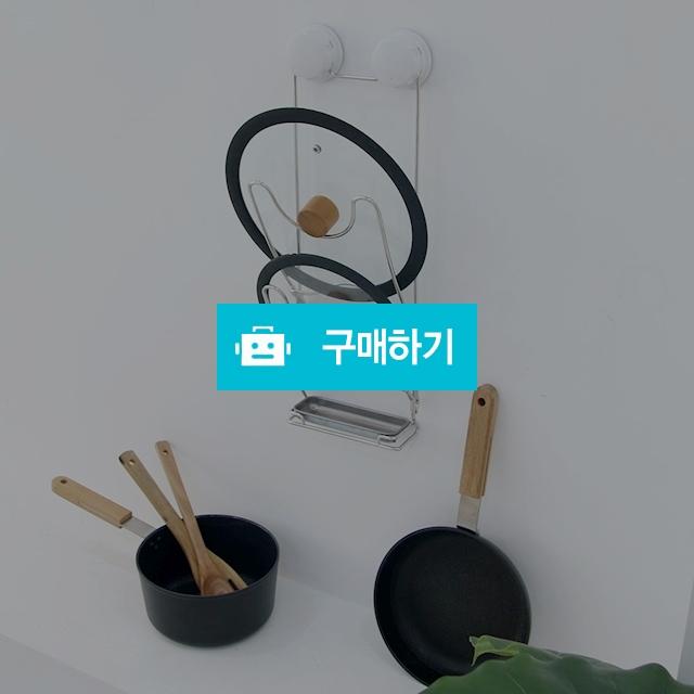 조이락 냄비뚜껑 거치대 / 해피홈님의 스토어 / 디비디비 / 구매하기 / 특가할인