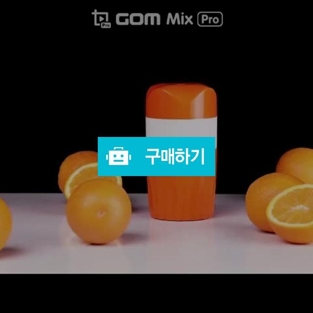 과일 수동 착즙기 원액기 과즙기 셀프 쥬서기 / 프리미엄멀티샵 팜그루 / 디비디비 / 구매하기 / 특가할인