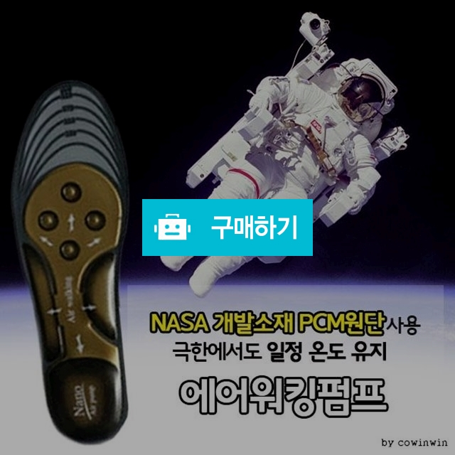 에어깔창 발피로해소 푹신한 신발깔창 (NASA개발소재 PCM원단) / 댕유마켓님의 스토어 / 디비디비 / 구매하기 / 특가할인