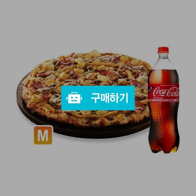 [즉시발송] 도미노피자 우리고구마 피자(오리지널)M+콜라1.25L 기프티콘 기프티쇼 / 올콘 / 디비디비 / 구매하기 / 특가할인