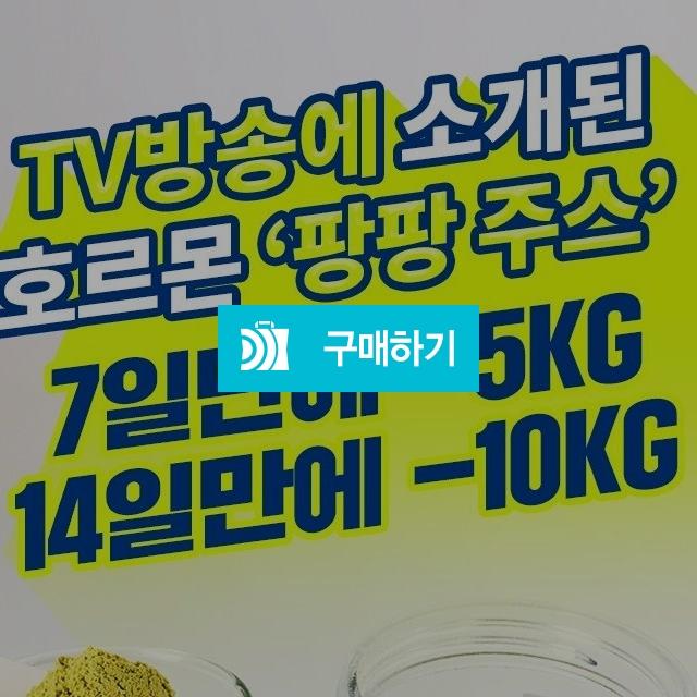 팡팡쉐이크 2통구매시 파격사은품증정 / 대한민국최저가쇼핑 / 디비디비 / 구매하기 / 특가할인