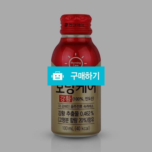 [동아제약] 모닝케어 강황 100ml x 10캔 / 인프라샵 / 디비디비 / 구매하기 / 특가할인
