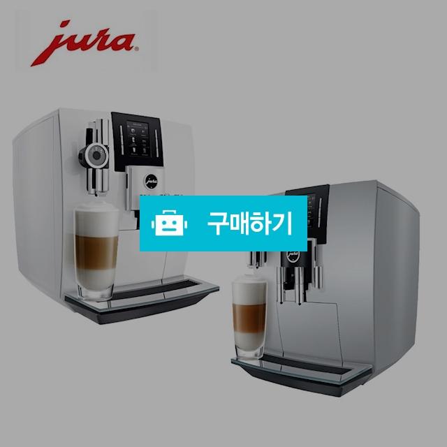 jura 유라 커피머신 J6 에스프레소 홈카페 관부가세 포함 독일직배송 / 이프라임샵님의 스토어 / 디비디비 / 구매하기 / 특가할인