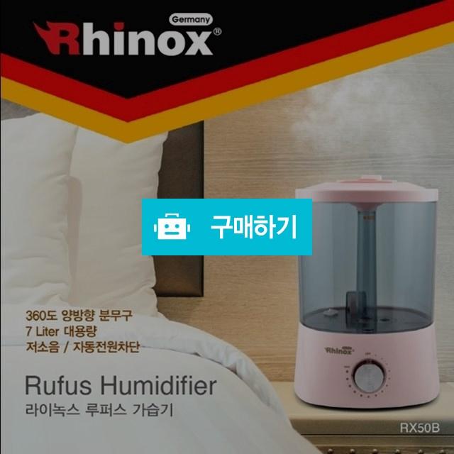 라이녹스 루퍼스 가습기 7리터 대용량 RX50B / nmj스토어 / 디비디비 / 구매하기 / 특가할인