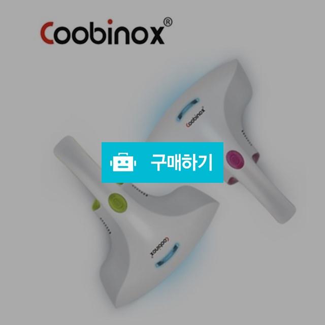 쿠비녹스 침구청소기 CX-183BC / cjo스토어 / 디비디비 / 구매하기 / 특가할인