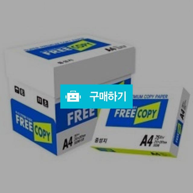 프리카피 75g A4 1박스 2500매/복사용지 / 디포원 / 디비디비 / 구매하기 / 특가할인
